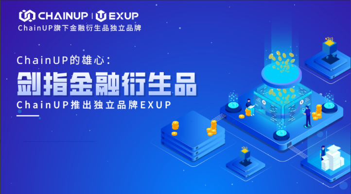 ChainUP推出EXUP,打造全新数字资产金融衍生品