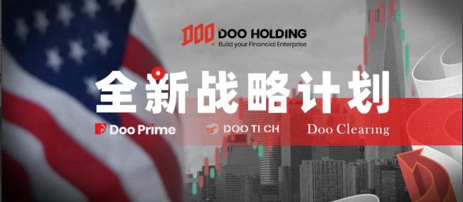 互联网券商Doo Prime德璞资本集团公司Doo Holding Group 开始对美国30年历史券商的战略收购