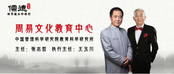 中国管理科学研究院教育科学研究所 周易文化教育中心介绍