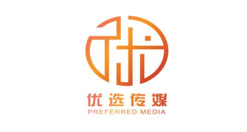 优选传媒(广州)有限公司为中国民族品牌崛起而奋斗!