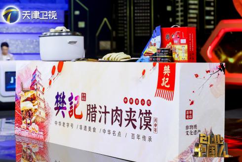 初心是对品质的坚守 《创业中国人》助力企业未来发展