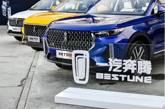 <b>一汽奔腾概念车即将亮相长春车展 展现中国原创设计</b>
