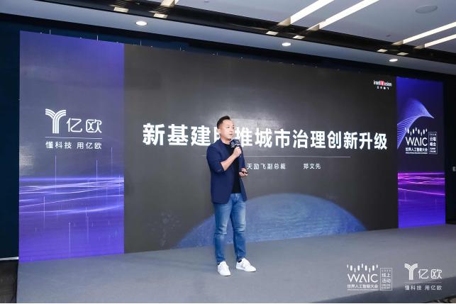 云天励飞郑文先受邀出席2020世界人工智能大会