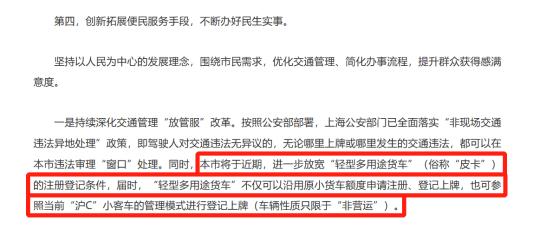 """买长城炮送""""沪C""""牌 长城炮引领上海全场景皮卡车生活图3"""