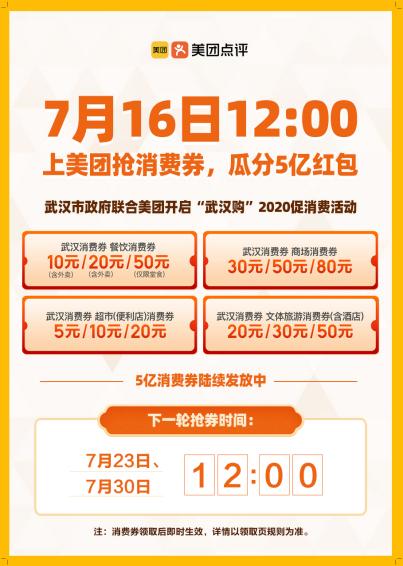 7月16日中午12点,上美团抢武汉消费券,折上折更省钱