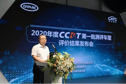 2020年度CCRT第一批车型评价结果正式发布