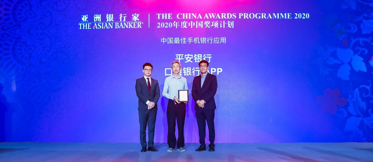 """三年磨一剑,平安口袋银行App斩获""""中国最佳手机银行应用"""""""