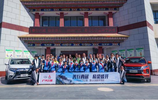 """探趣无限,广汽三菱""""发现 未历之境""""第二季西藏之旅圆满结束"""