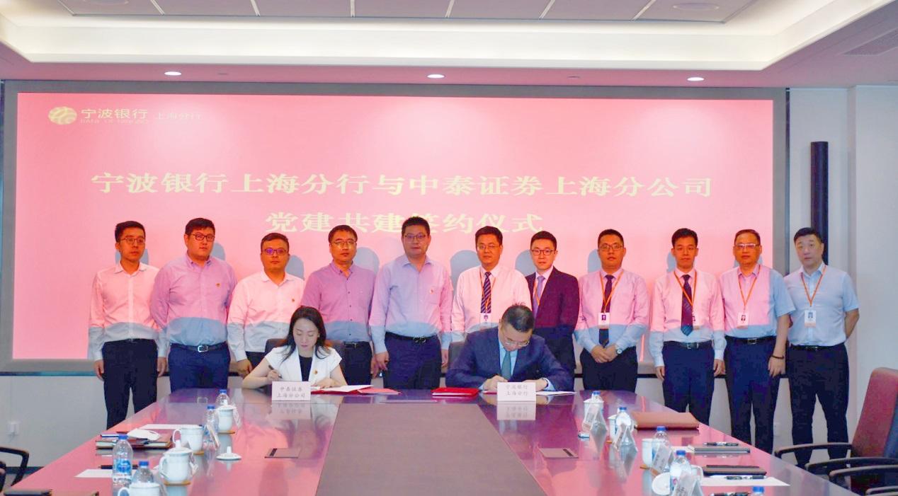 宁波银行上海分行与中泰证券上海分公司签署党建共建合作协议