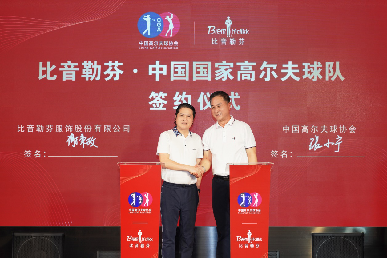 体坛盛事 比音勒芬与中国国家高尔夫球队续约八年,携手同行,铸新辉煌!