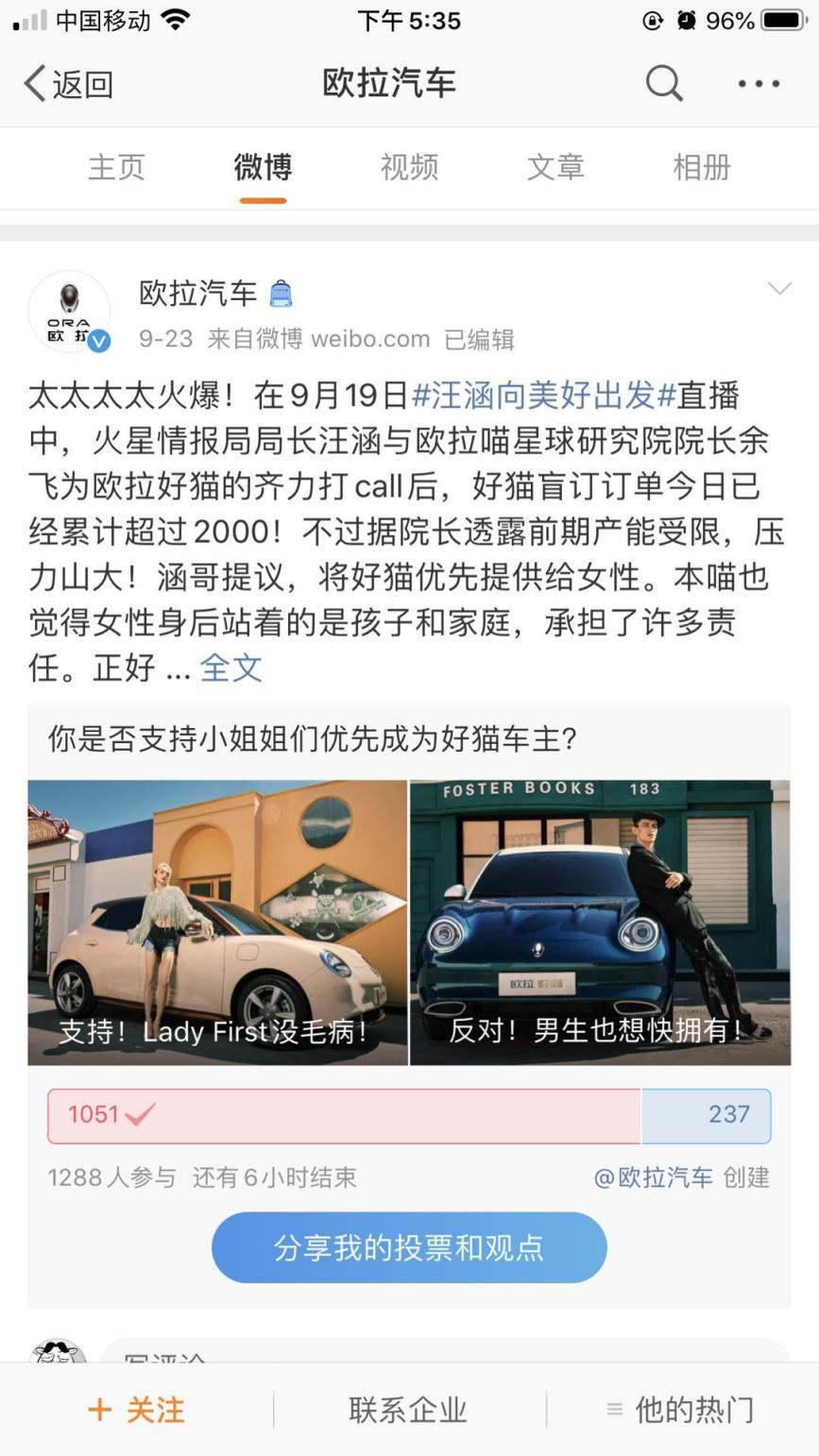 欧拉官宣520只好猫优先女士领养,海涛竟然开杠抢车