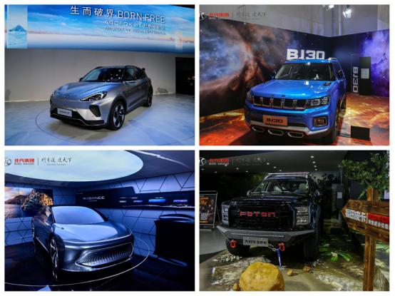 北京车展复盘:北汽集团转型创新 拓展出行生态圈