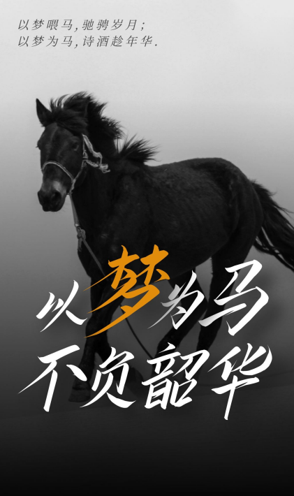 【以梦为马,不负韶华】赛马推广活动