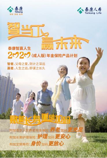 """泰康人寿热卖""""智赢年金+万能账户"""",助客户规划长寿时代"""