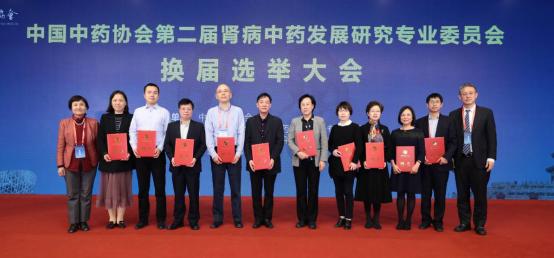 中国中药协会第二届肾病