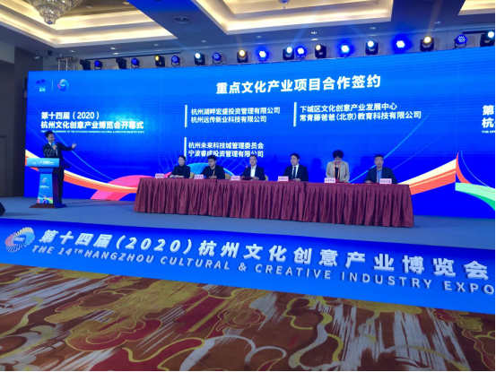 常青藤爸爸:2020杭州文博会重点文化项目