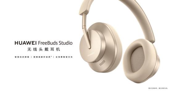 """给耳朵搭乘""""音乐头等舱""""!华为首款头戴耳机FreeBuds Studio打造Hi-Fi级聆听体验"""