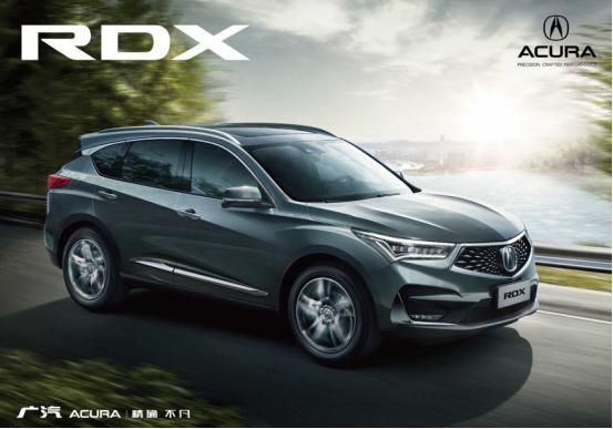 RDX A-Spec运动款领衔 广汽Acur