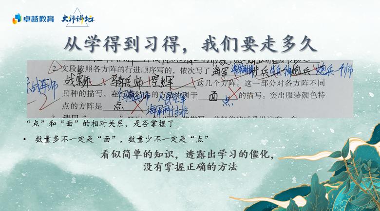 陈更联合卓越教育大师讲坛,分享独家阅读方法论