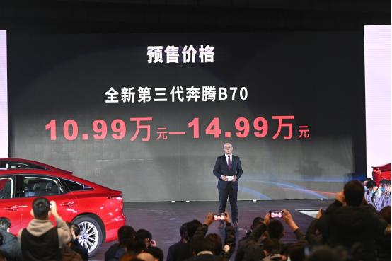 虽未上市、先声夺人,全新第三代奔腾B70终端预售呈火爆态势
