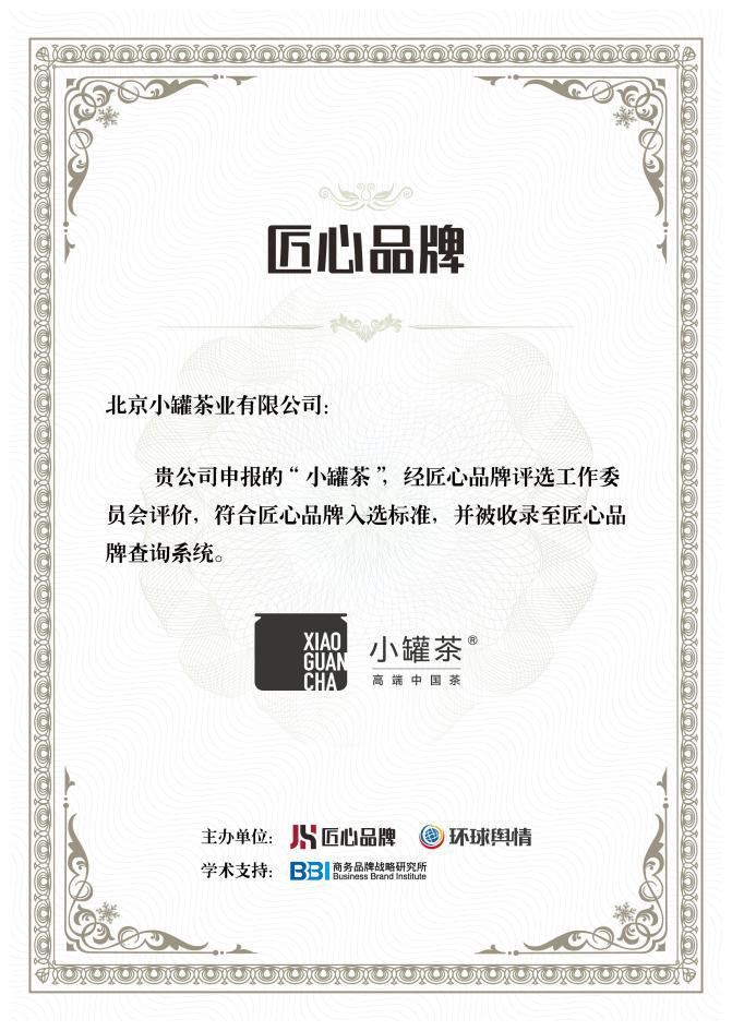 以匠心精神塑造品牌灵魂 小罐茶成功入选2020匠心品牌名单