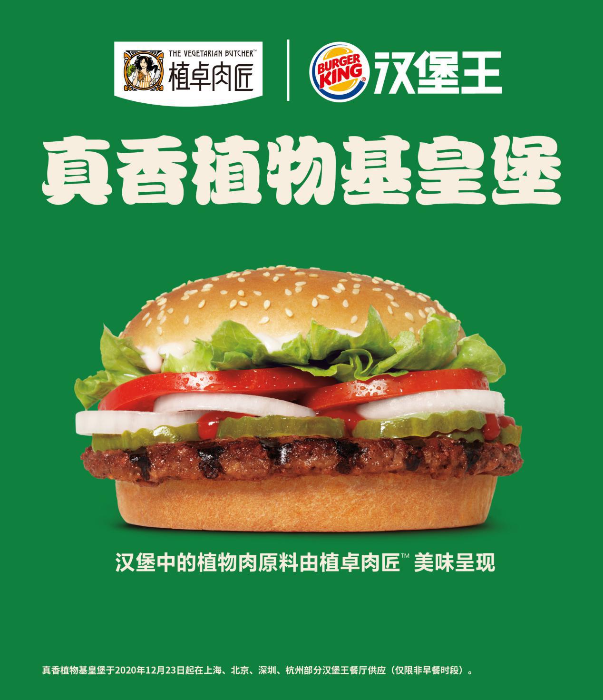 """联合利华旗下植物肉品牌""""植卓肉匠""""今天上市!联手汉堡王放大招!"""