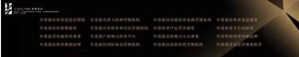 十六项行业大奖火热出炉!ECOTIME氪体颁奖典礼圆满落幕