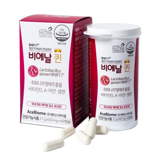 在挑选塑型瘦身减脂益生菌产品吗? 当然是 2020亚洲营养•健康功能原料大会