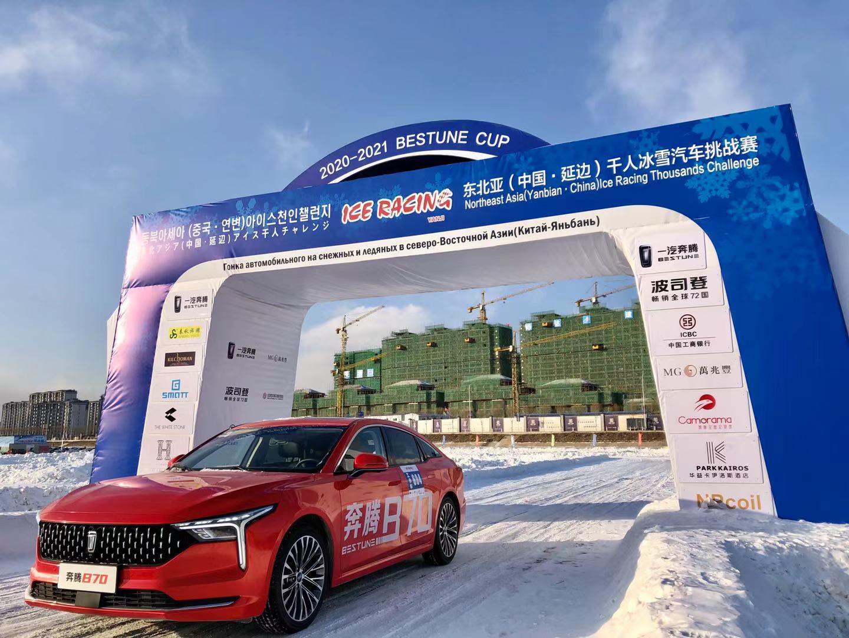 """勇者集结、纵擎冰雪,奔腾B70绽放""""千人汽车冰雪挑战赛"""""""