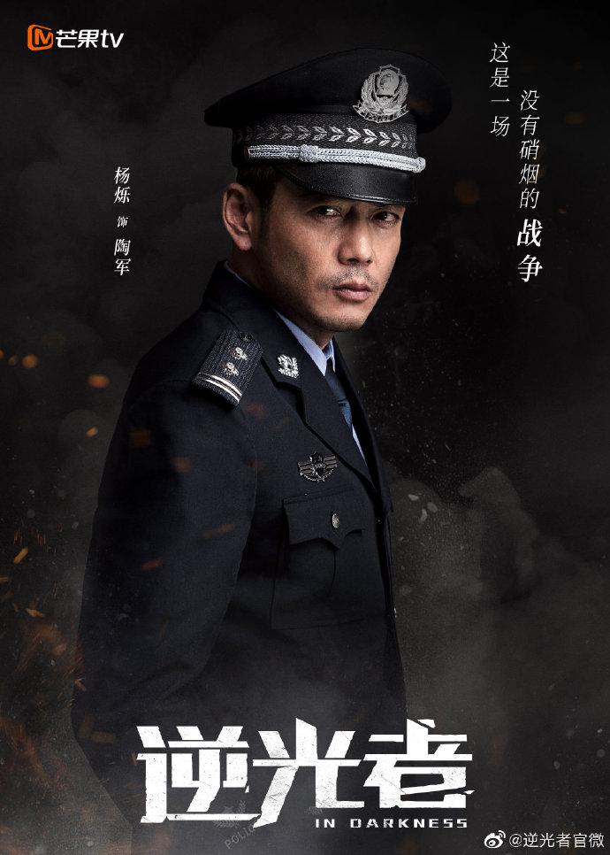 实力派演员杨烁《大江大河2》刚收官,马上就有新剧《逆光者》强势来袭!