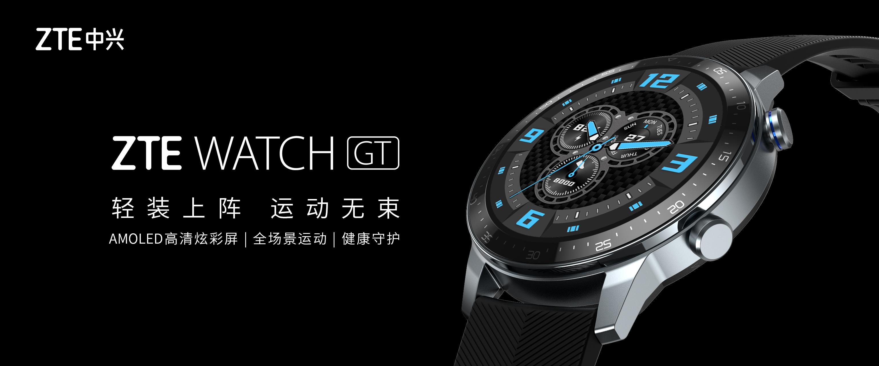 年轻人的全场景智能运动手表 中兴ZTE WATCH GT将发布