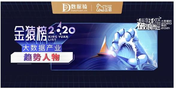 喜讯 | 南讯股份创始人兼CEO陈碧勇荣获「2020大数据产业趋势人物」奖