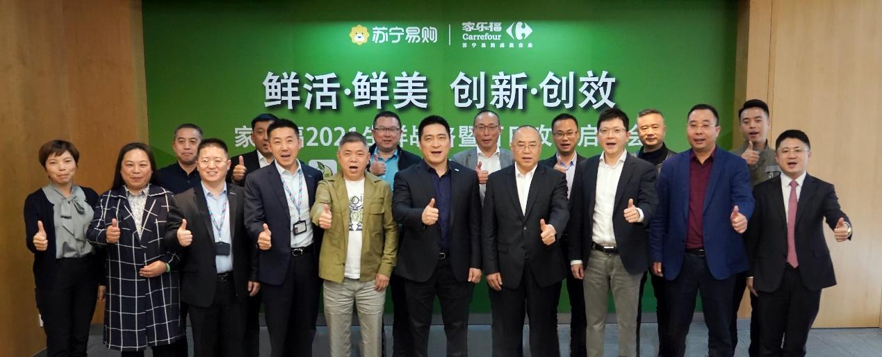 深化战略合作优化供应链效率 苏宁家乐福启动2021生鲜战略