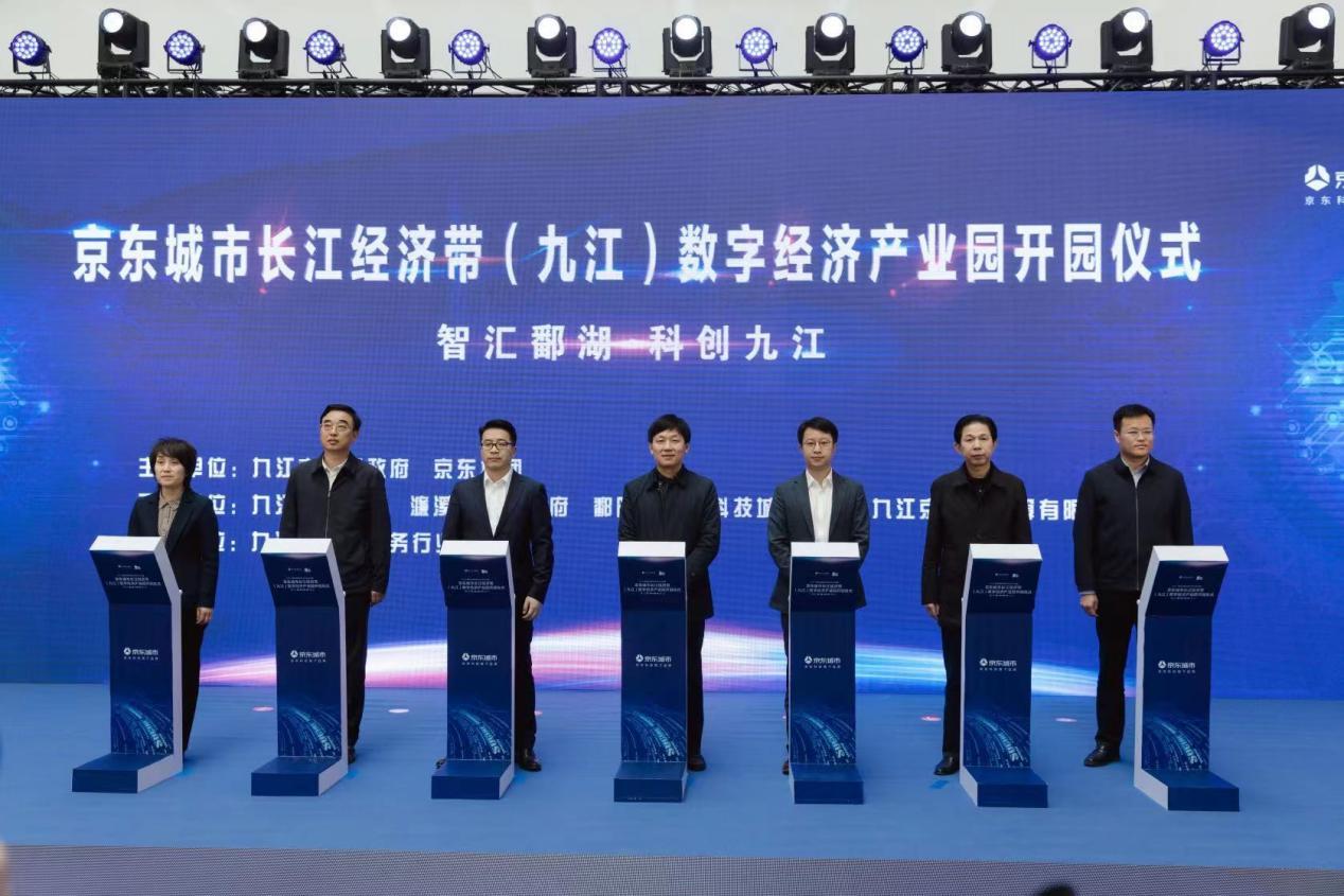 构筑新模式、新业态、新经济,京东城市激活数字九江发展新引擎
