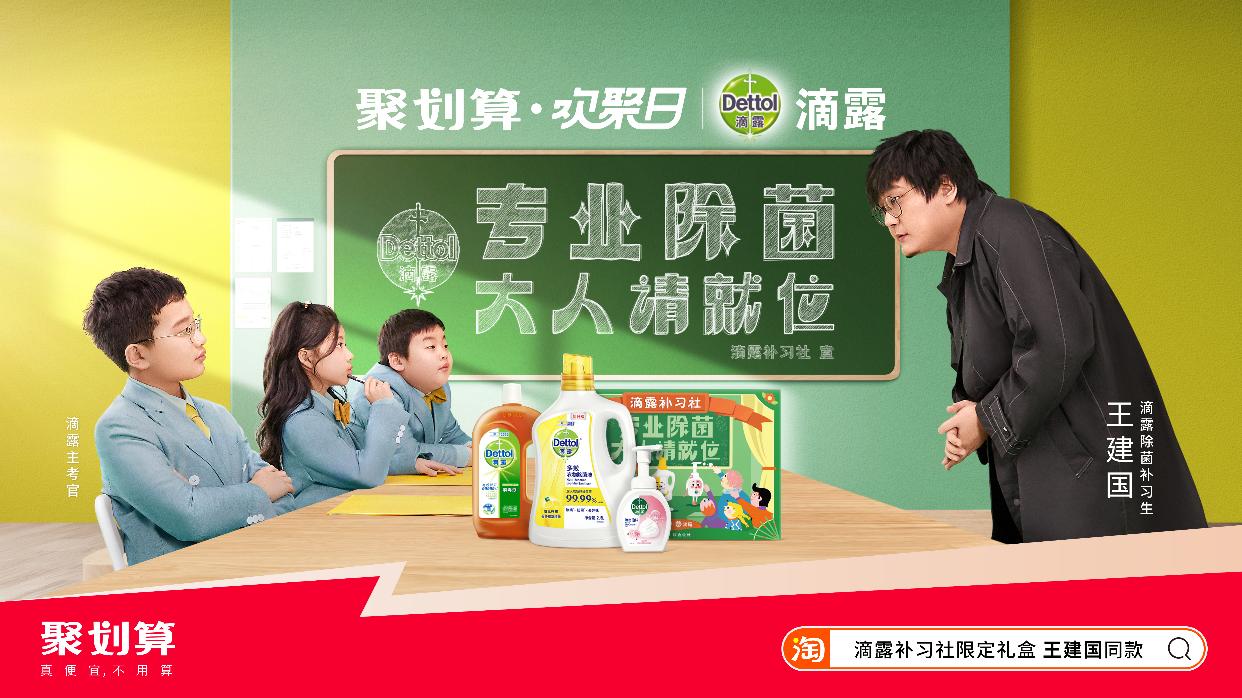 滴露x天猫欢聚日:专业除菌品牌打造娱乐化营销新玩法