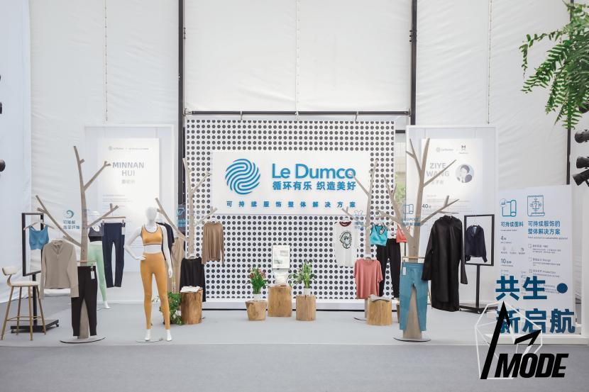 Le Dumco亮相上海时装周有料SPACE,有型有料,同创绿色环保时尚