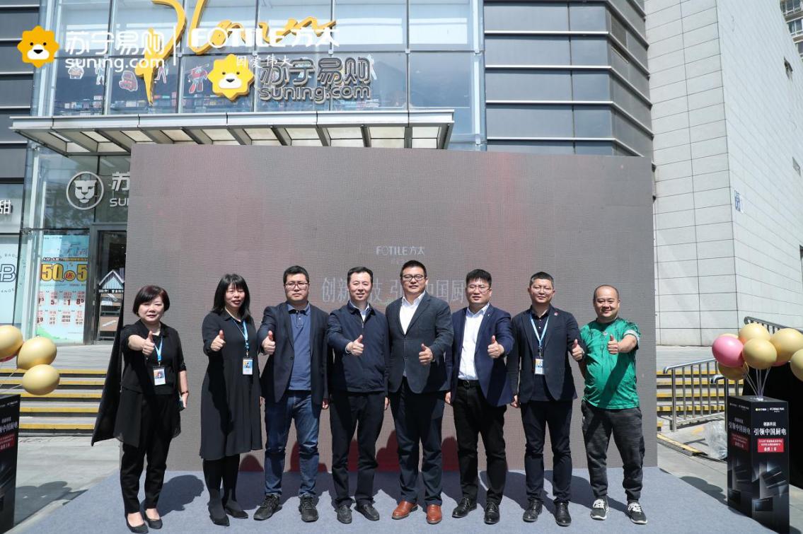 《【奇亿平台登录app】方太携手苏宁新品发布,创新科技引领中国厨电》