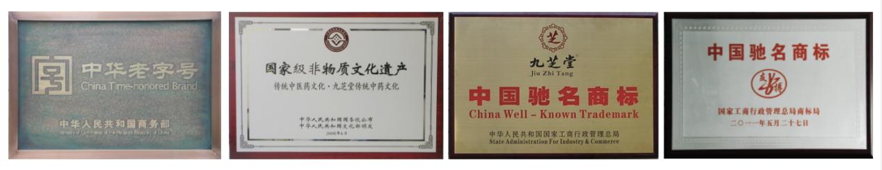 """九芝堂、友搏药业 双双上榜""""我最喜爱的中国品牌"""""""
