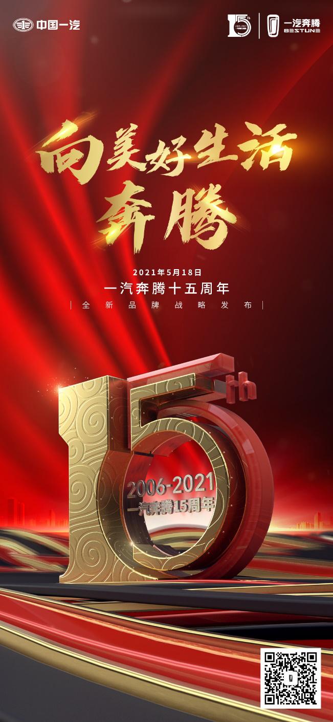 奔腾星河,浩瀚未来——一汽奔腾十五周年全新品牌发布会