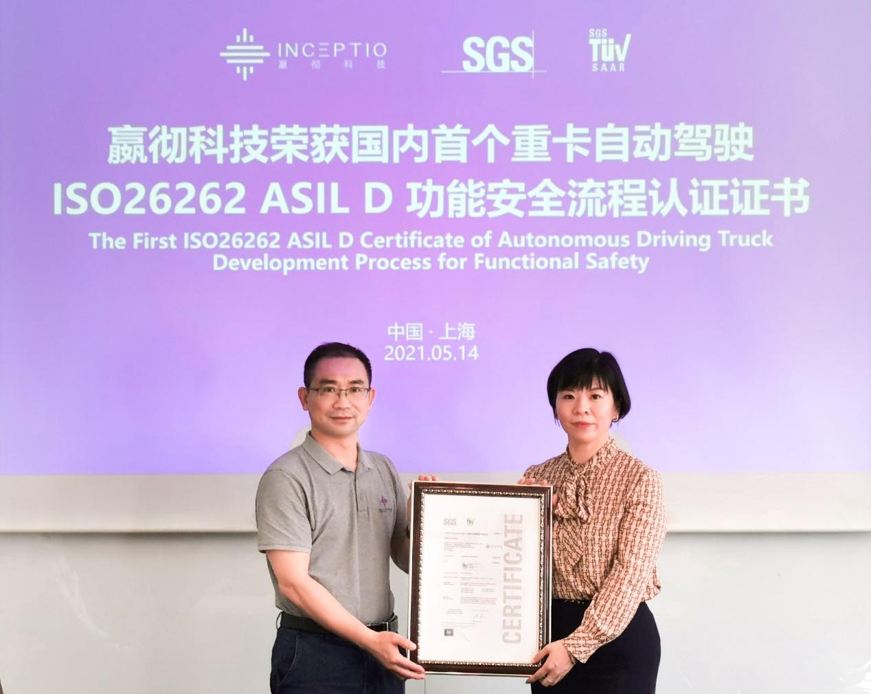 嬴徹科技獲得國內首個重卡自動駕駛最高級別ASIL D功能安全流程認證