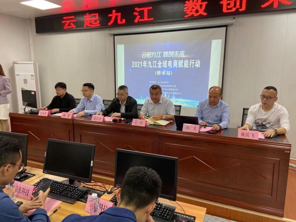 学党史办实事开新局 九江市商务局在修水县开展全域电商赋能行动