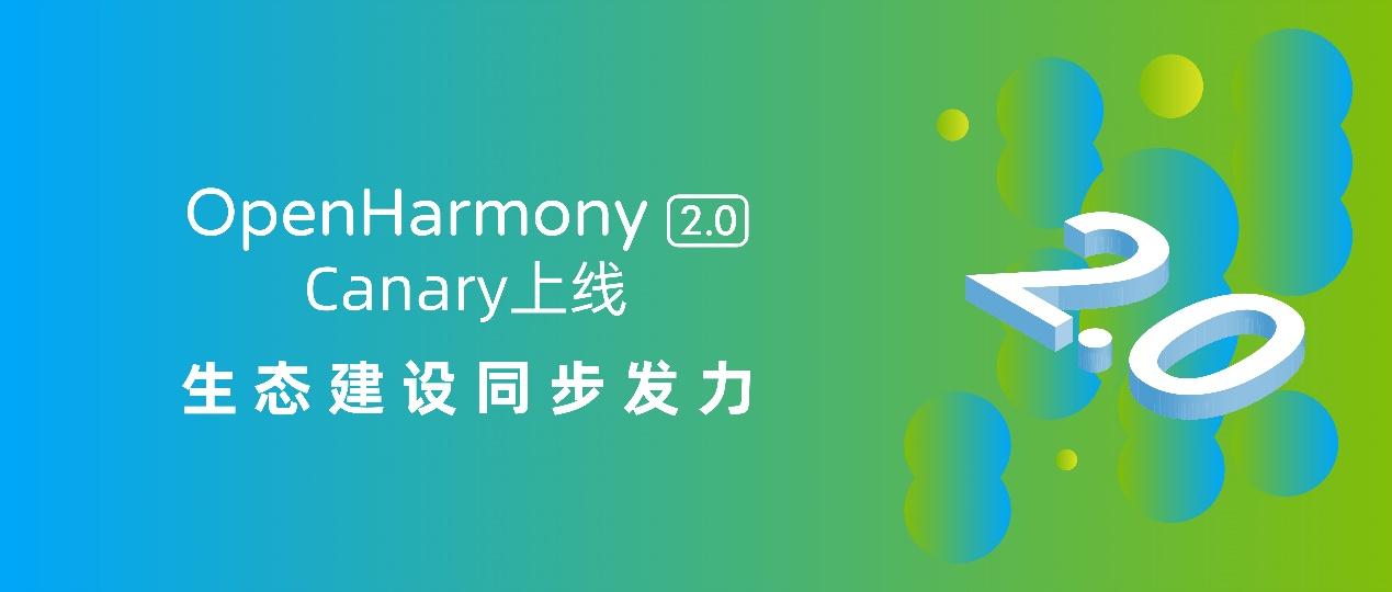 上海博泰参与合作,OpenHarmony 2.0 Canary 开源版本正式发布
