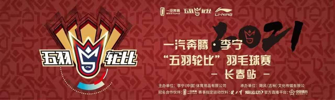 """世界冠军亮相,素人一举夺魁,一汽奔腾X李宁""""五羽轮比""""长春站收官"""