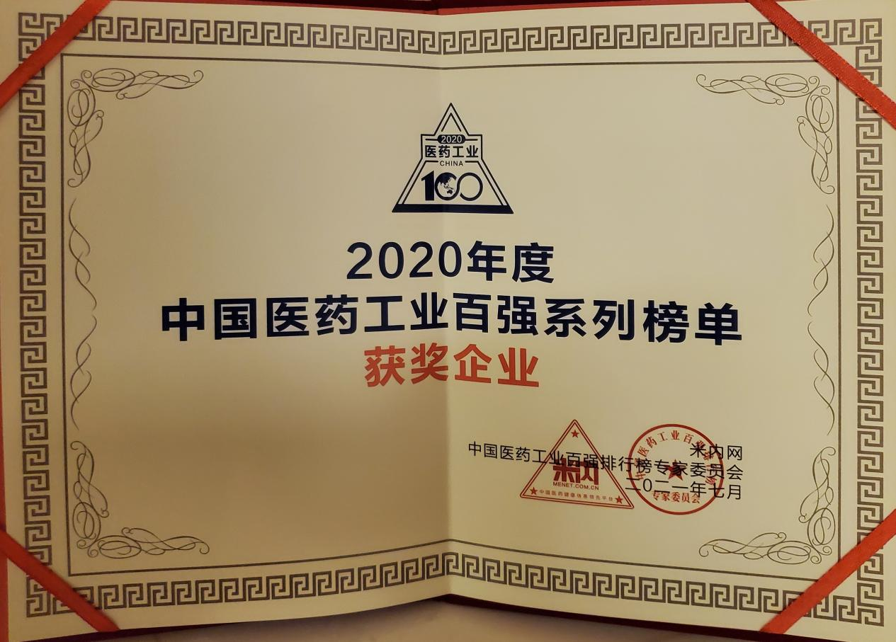 2020年中国医药工业百强系列榜单发布 ,九芝堂实力上榜!
