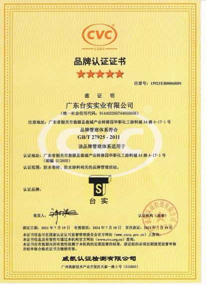 品牌建设再添佳绩│台实荣获防水涂料、防水卷材五星级品牌认证证书