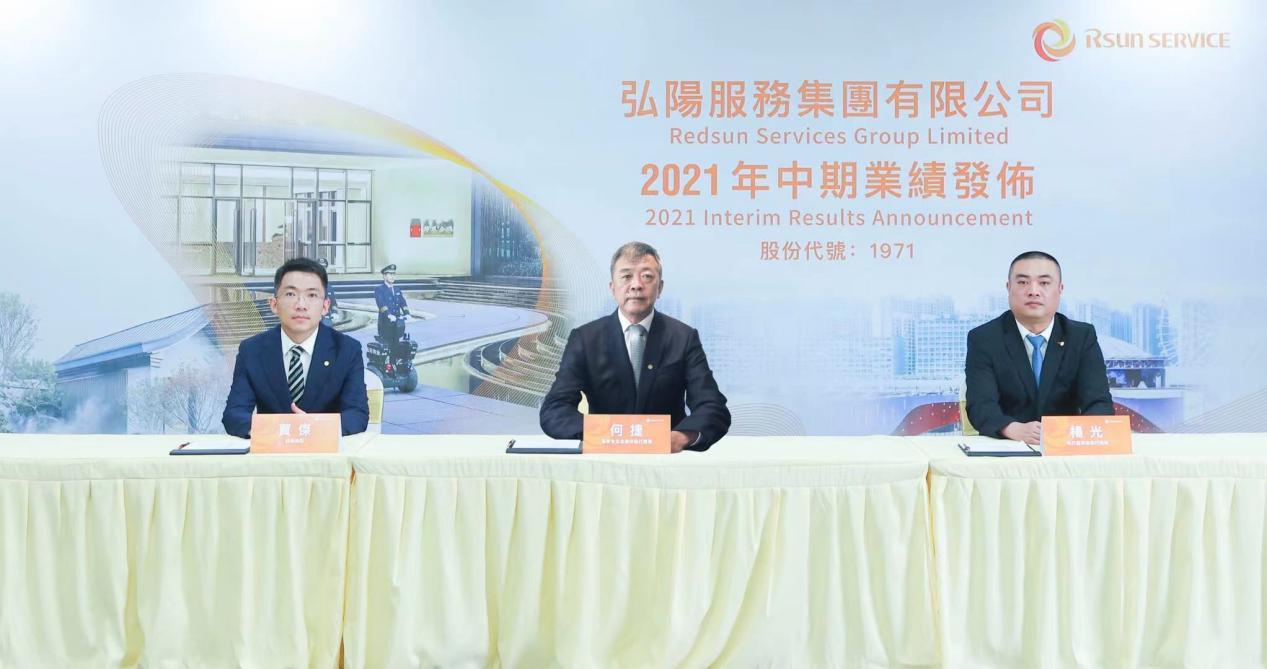 弘阳服务发布2021中期业绩报,总营收同比增速超60%