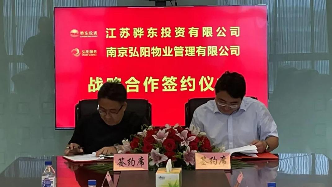 牵手成功!弘阳服务与江苏骅东投资签订战略合作协议