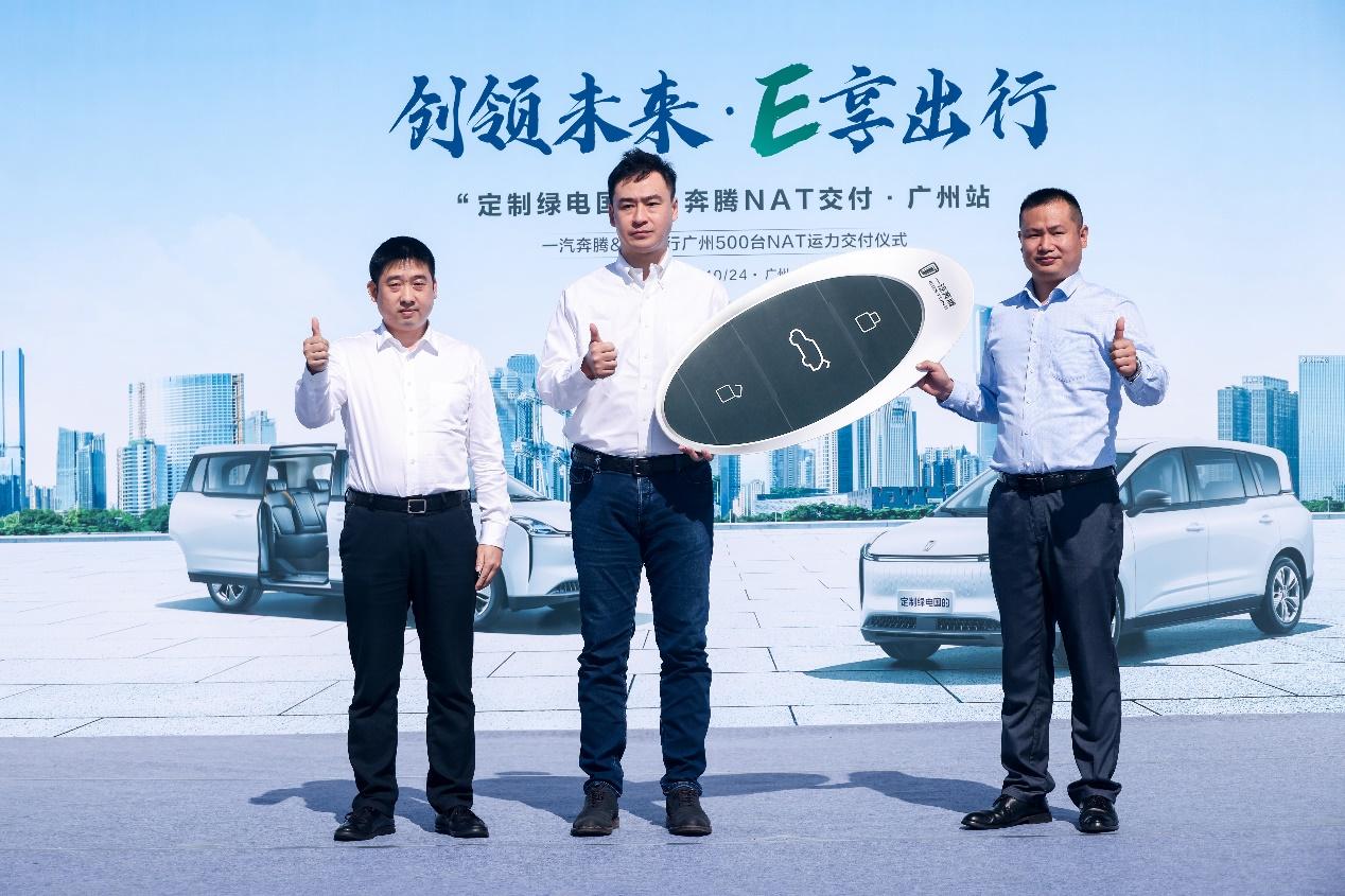 500台NAT交付,一汽奔腾为广州网约车注入新动能