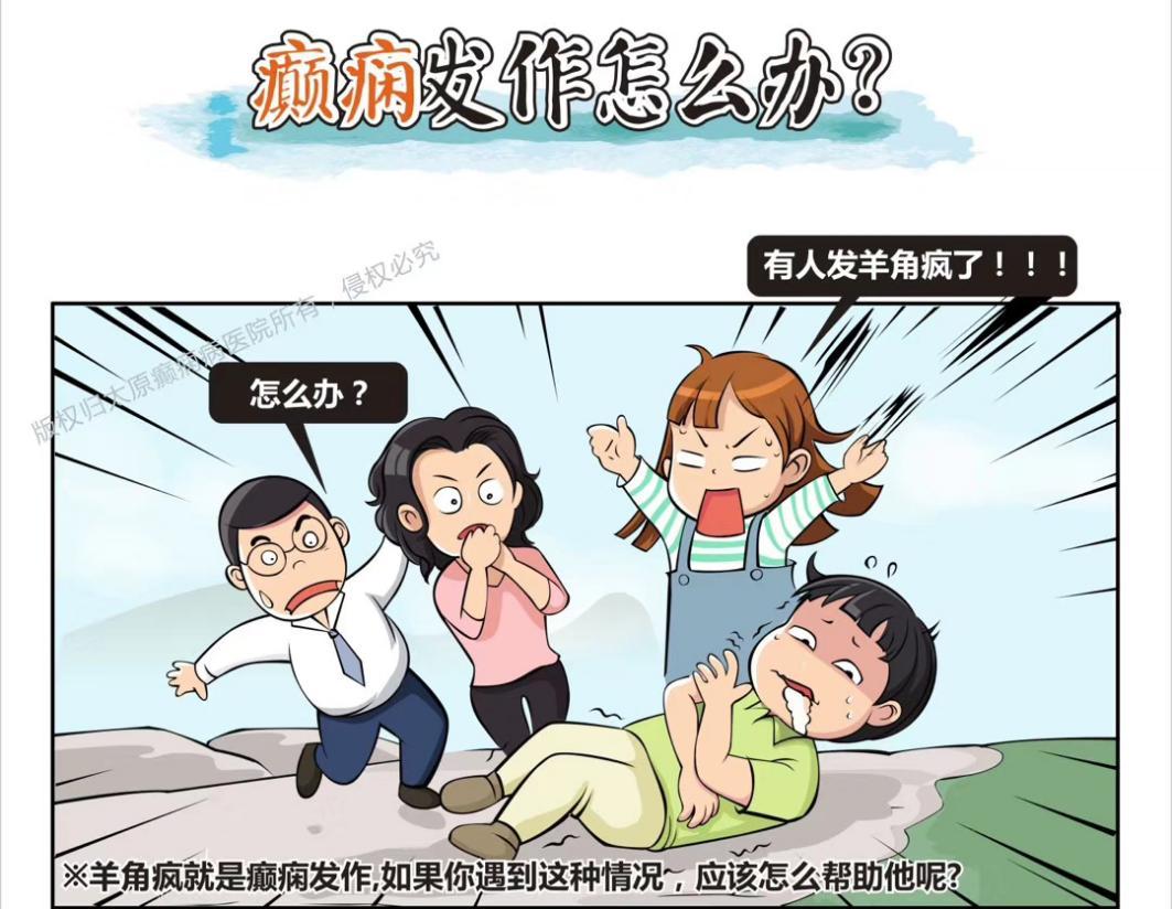 太原癫痫病医院:发作急救易出现