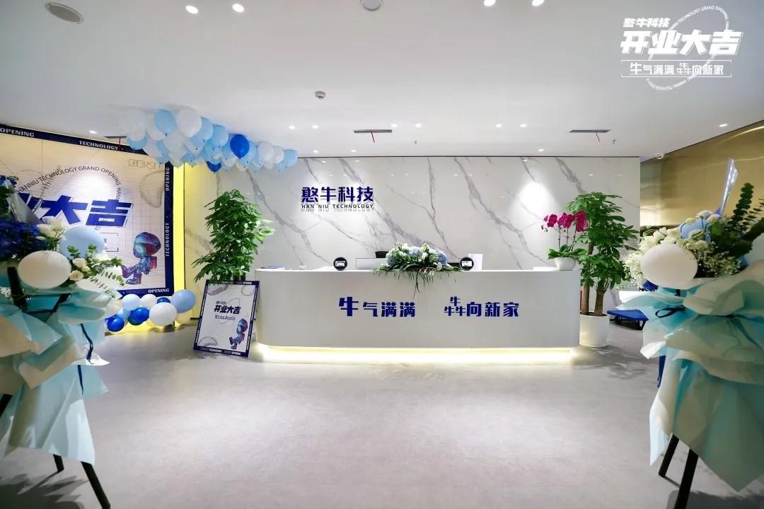 开林集团携旗下建管家负责人参加憨牛互联网科技有限公司开业